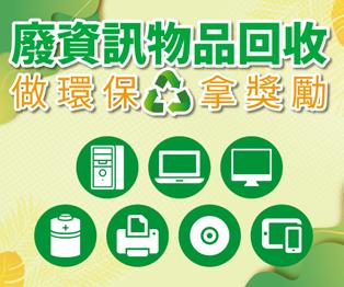 廢資訊物品回收